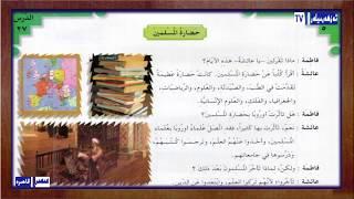 العربية بين يديك 2. قىسىم 5. بۆلەك