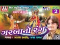 Download Garba No Rang   Part 2  Prakash Barot   Jaya Rawat   Garba Raas Live Program MP3 song and Music Video