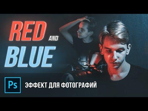 Красно-синий свет для фотографий | PHOTO EFFECT | Photoshop