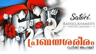 Rafeeq Ahamed's Pranayasareeram | Poem | E Jayakrishnan