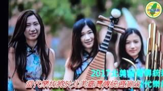 2017年北美地區臺灣傳統週,從故鄉的心弦響起,北美巡迴演出 thumbnail