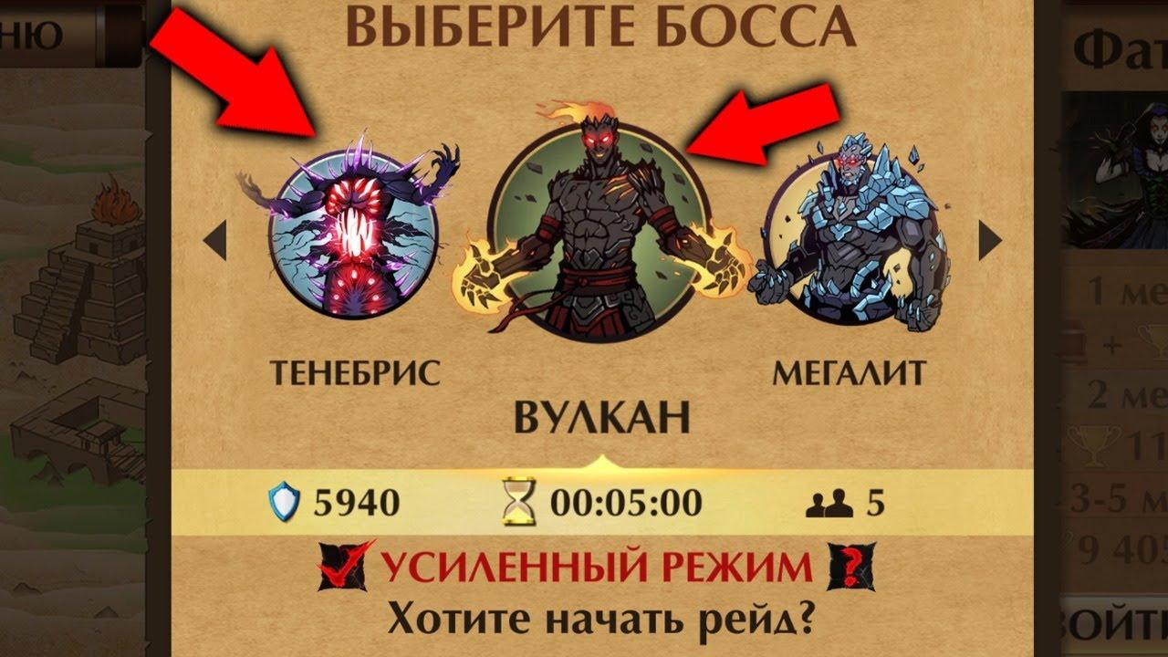 Shadow Fight 2 НОВЫЕ БОССЫ? ХАРД РЕЖИМ В РЕЙДАХ