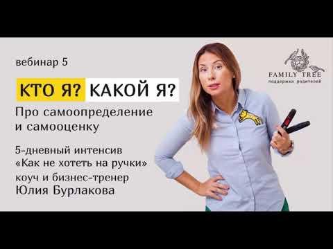 Шаг к адекватной самооценке и самоопределению | Фрагмент вебинара Юлии Бурлаковой