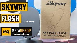 Обзор Skyway Flash. Беспроводная зарядная подставка
