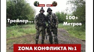 Трейлер Снайперского геймплея ZonaКонфликта №1