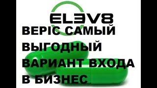 Bepic Самый Выгодный Вариант Входа в Бизнес Elev8 Как Оплатить Пакеты