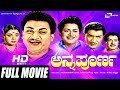 ಅನ್ನಪೂರ್ಣ | Annapoorna Full Kannada Movie | Rajkumar | Pandaribai | Kannada Movies Online Free Watch
