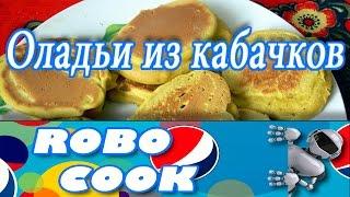 Оладьи из кабачков на кефире. Рецепты от робота RoboCook.