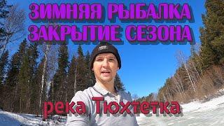 Зимняя Рыбалка | закрытие сезона | Go pro 8 опускаем под лёд | Dj mini 2 красивые виды | Family Sea