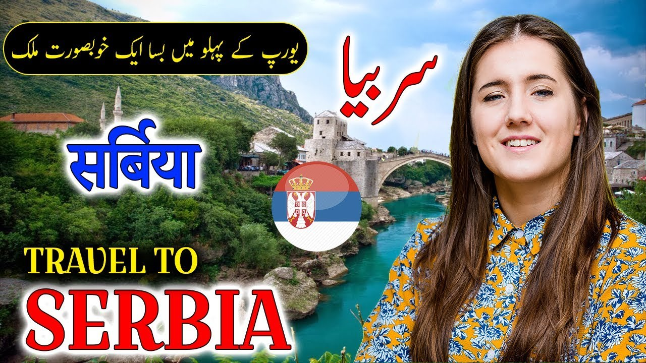 Download Travel To Serbia   Full History And Documentary About Serbia In Urdu & Hindi   سربیا کی سیر