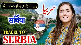 Travel To Serbia | Full History And Documentary About Serbia In Urdu & Hindi | سربیا کی سیر