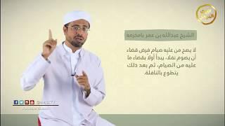 هل يجوز الجمع بين نية القضاء و نية صيام العشر من ذي الحجة؟ - الشيخ سالم الخطيب - @alerthTV