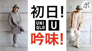 【ユニクロU】想定外!マルジェラおじさんの購入品報告