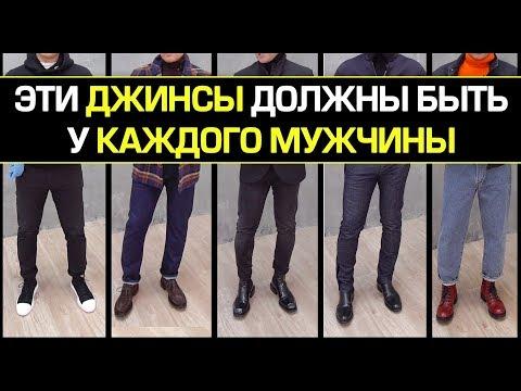 Мужские джинсы, которые должны быть у каждого 👖 Базовый мужской гардероб👨 Топ 5 джинсов для парней