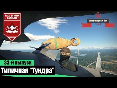 "Типичная ""Тундра"" - War Thunder #33"