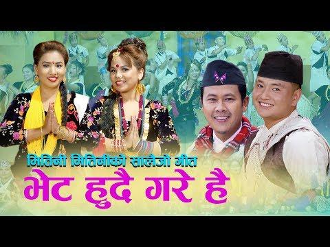 New Salaijo Song 2075 | Bhet Hudai Gare Hai | Raju Gurung & Suman Thapa Magar  Ft. Pramila Tamang