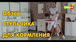 Выбираем стульчик для кормления Babyhit Juicy (Бебихит Джуси)(Купить этот стульчик можно тут: http://babyhit.ua/catalog/stulchiki_dlya_kormleniya/stulchik_dlya_kormleniya_babyhit_juicy_orange/ Детский стульчик..., 2016-02-05T09:56:51.000Z)