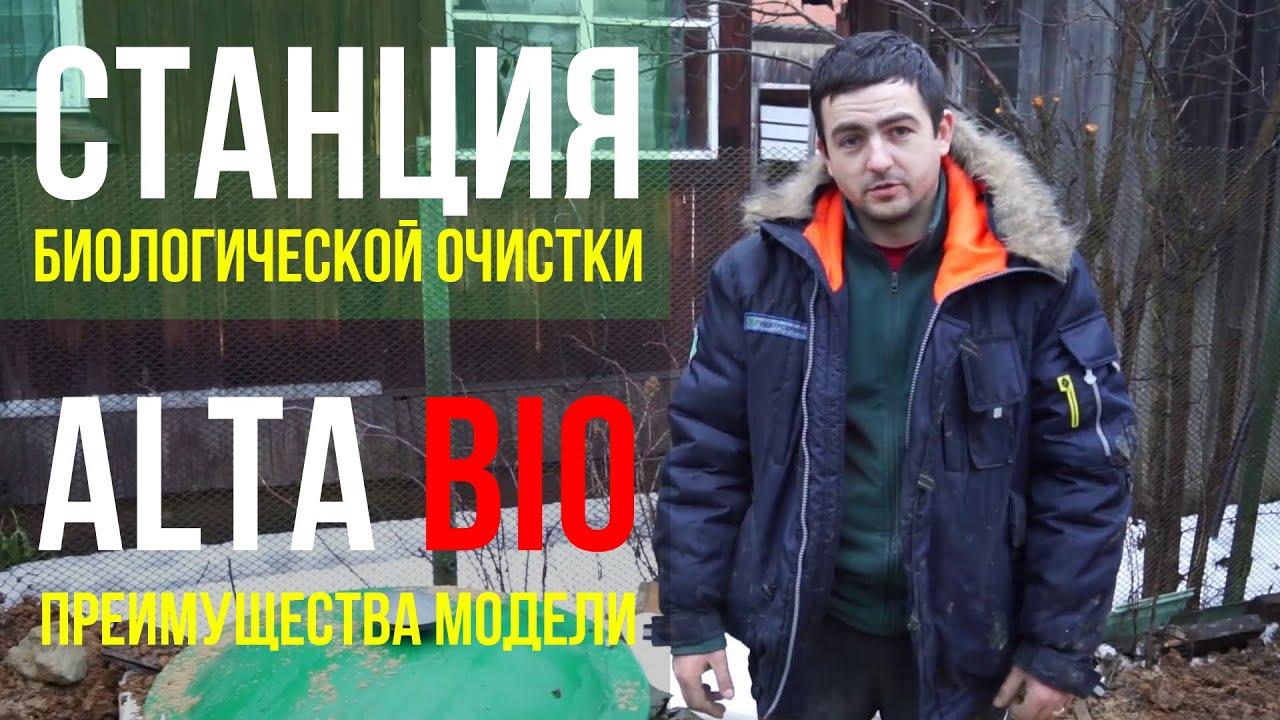 Монтаж станции биологической очистки Alta Bio 5+