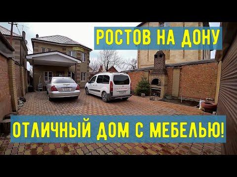 Ростов-на-Дону Продажа Шикарный дом с отличной столовой