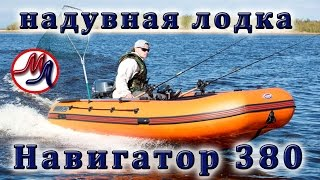 Надувная лодка НАВИГАТОР 380, видео производителя(НАВИГАТОР - надувная моторная лодка с улучшенными скоростными характеристиками и отличной мореходностью...., 2016-07-09T08:30:31.000Z)