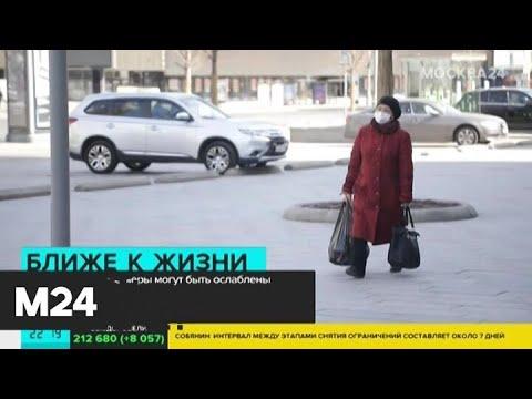 Ограничительные меры в столице могут ослабить на следующей неделе - Москва 24