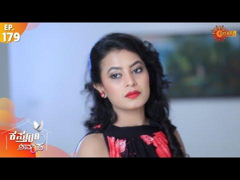 Kasturi Nivasa - Episode 179 | 31st March 2020 | Udaya TV Serial | Kannada Serial
