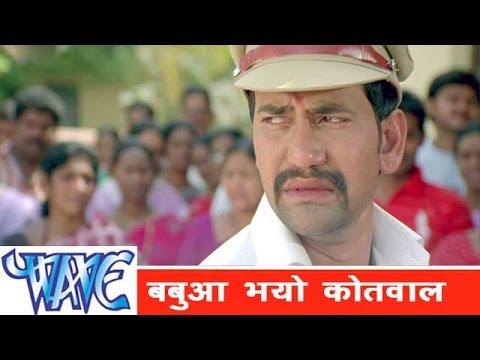 मेरे बबुआ कोतवाल Mere Babuaa Kotwal Mai Hu Mal Gadi - Dinesh Lal Nirahua- Bhojpuri Hit Songs 2015