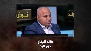 خالد البكار - حق الرد