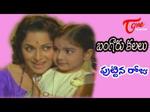 Bangaru Kalalu Songs - Puttina Roju Jejelu - ANR - Lakshmi - Waheeda Rehman