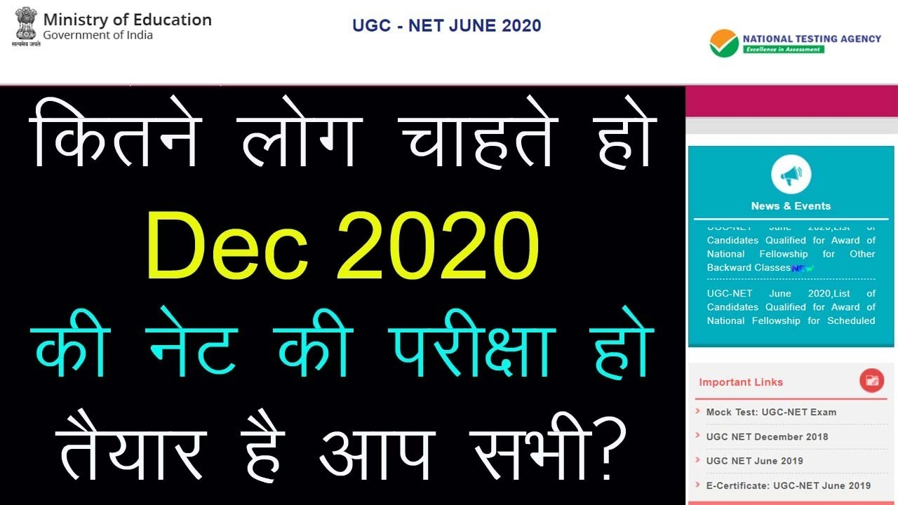 NTA NET  | December 2020 Ka Exam Hoga  | Next NTA NET Exam | March Me NET Ki Exam Hoga
