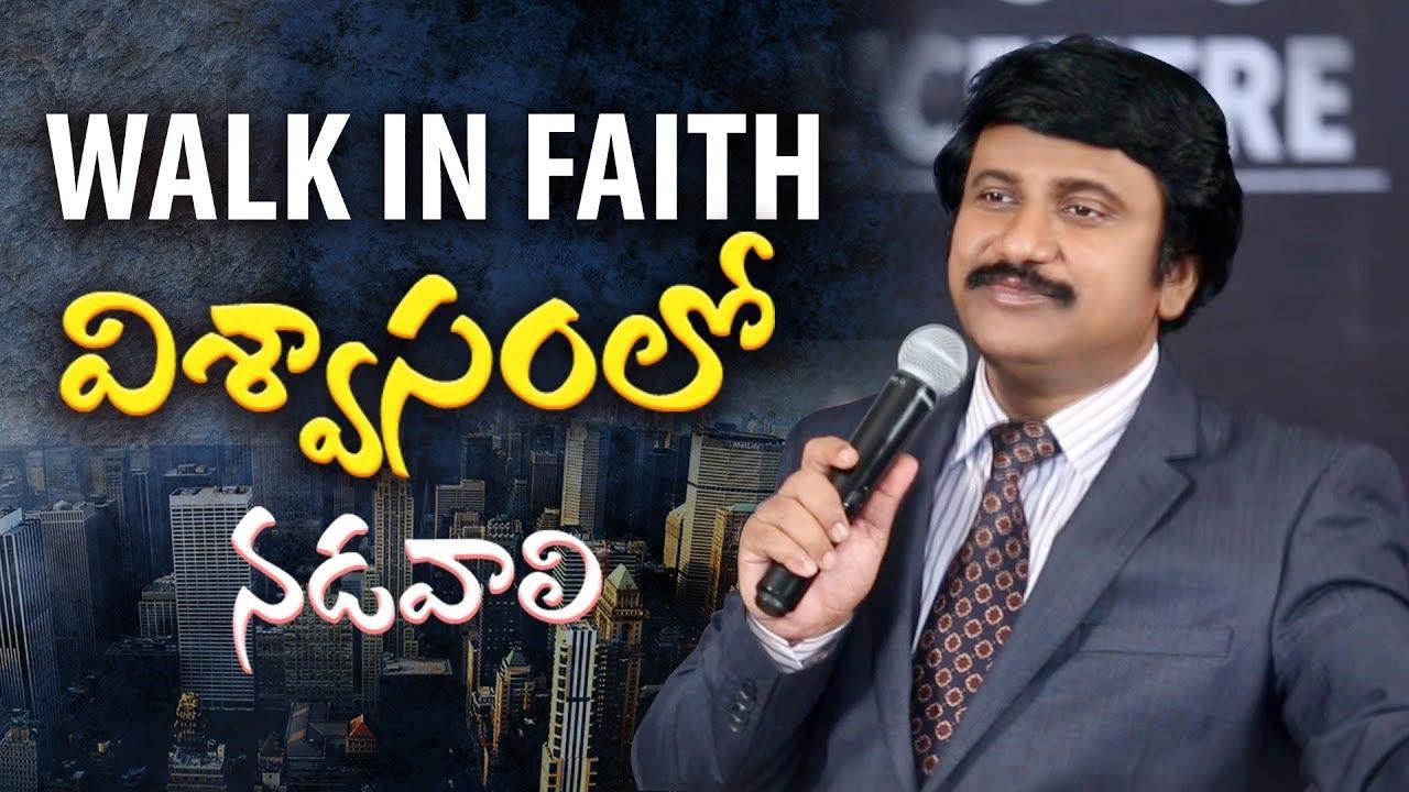 విశ్వాసములొ నడవాలి -Walk in Faith |Telugu Bible Messages|