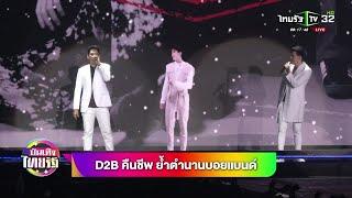 D2B คืนชีพย้ำตำนานบอยแบนด์ ! | 18-11-62 | บันเทิงไทยรัฐ