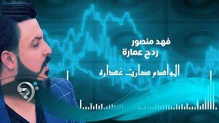 Cover images Fahad Mansoor - Rdah Armara (Official Audio) | فهد منصور - ردح عماره - اوديو