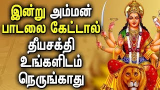 Powerful Amman Songs to Remove Negative Energy From Home | Best Tamil Devotional Songs