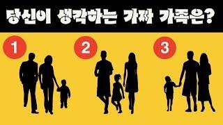 [성격테스트] 이들 중 가짜 가족은 몇 번일까요?