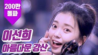 요요미 - 아름다운 강산 (이선희) Cover by YOYOMI