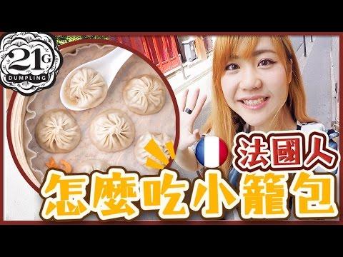 【驚!】法國人要擠出湯汁吃「小籠包」?一籠小籠包在法國要多少錢?Uta探店巴黎的大人氣小籠包餐廳 | 21g dumpling Paris | Utatv