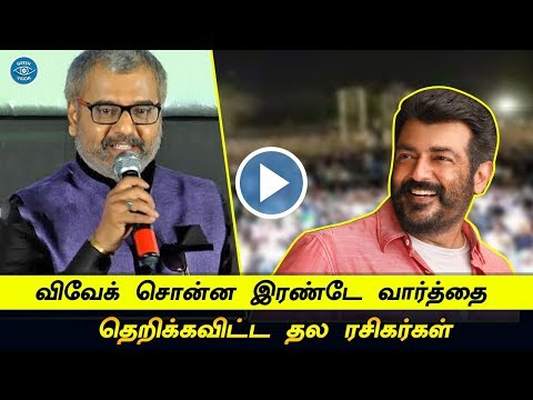 Thala Ajith Fans Mega Mass Response | Vivek Open Talk About Ajithkumar | Thala59