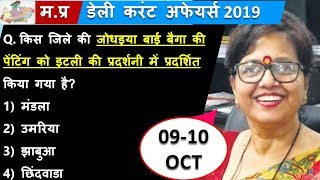 09-10 OCT 2019 | MADHYA PRADESH DAILY CURRENT AFFAIRS | MP CURRENT AFFAIRS OCTOBER 2019 Video