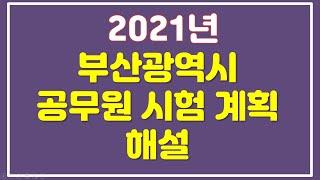 2021년 부산광역시 공무원 시험 계획 공고 해설
