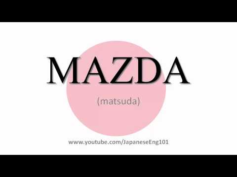 How to Pronounce MAZDA