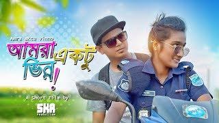 Amra Aktu Bhinno | আমরা একটু ভিন্ন । পুলিশ যখন প্রেমিকা | Romantic Love Story | SKR Production