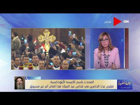 متحدث الكنيسة الارثوذكسية يعلن إصابات كورونا بين القساوسة .. وموقف حضور البابا للقداس