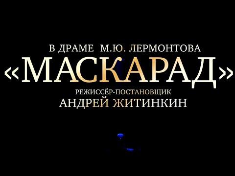 Маскарад. Спектакль Государственного академического Малого театра @Телеканал Культура