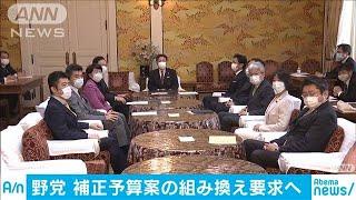 補正予算案は不十分・・・組み替え要求で野党一致(20/04/24)