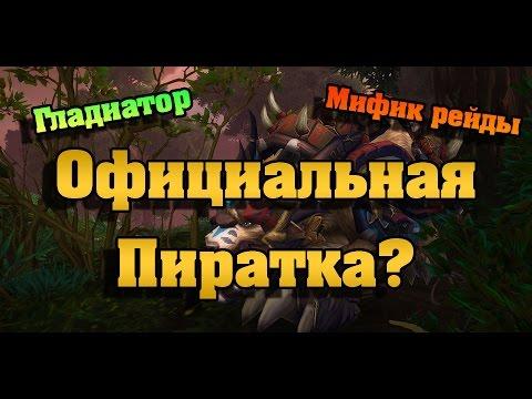 World Of Warcraft - официальные классические сервера, Nostalrius и Blizzard. Нужна ли Ванила?