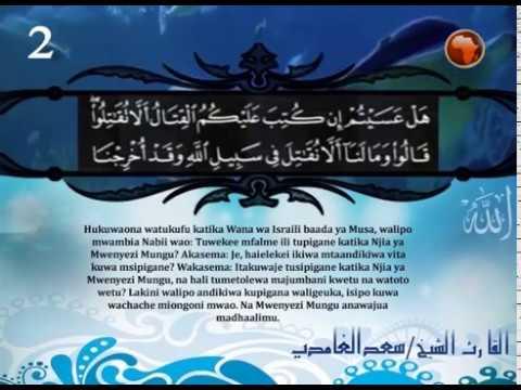 Quran Juzzu 2 4