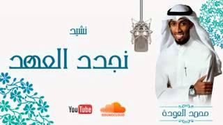 نشيد نجدد العهد  -  للمنشد محمد العودة