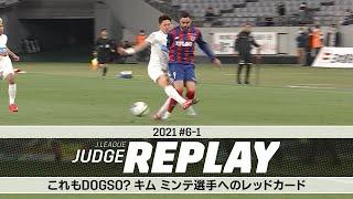 これもDOGSO?キム ミンテ選手へのレッドカード【Jリーグジャッジリプレイ2021 #6-1】