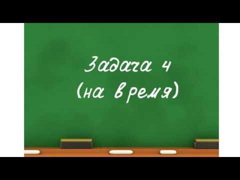 Задача №4 вариант 1 (ВПР)